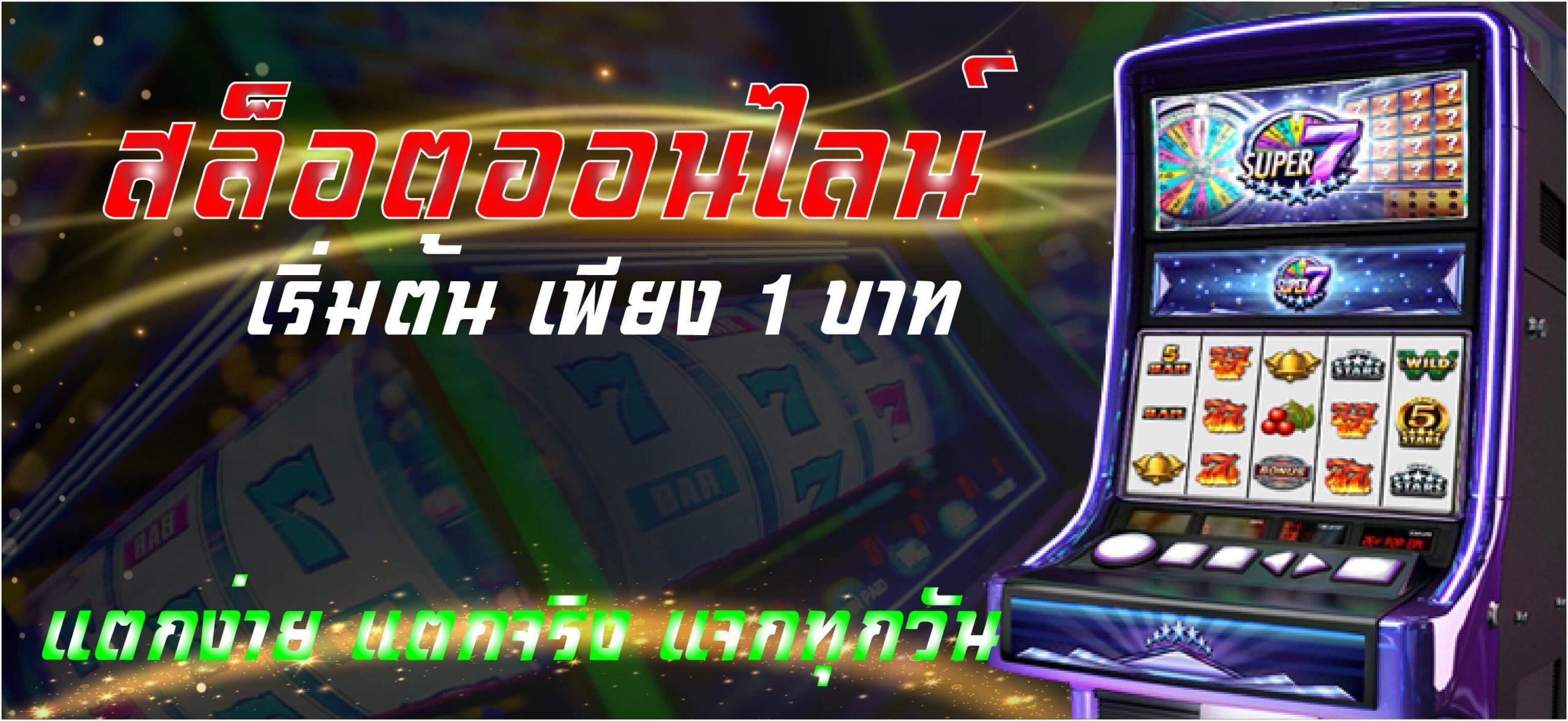 banner สลอต-01